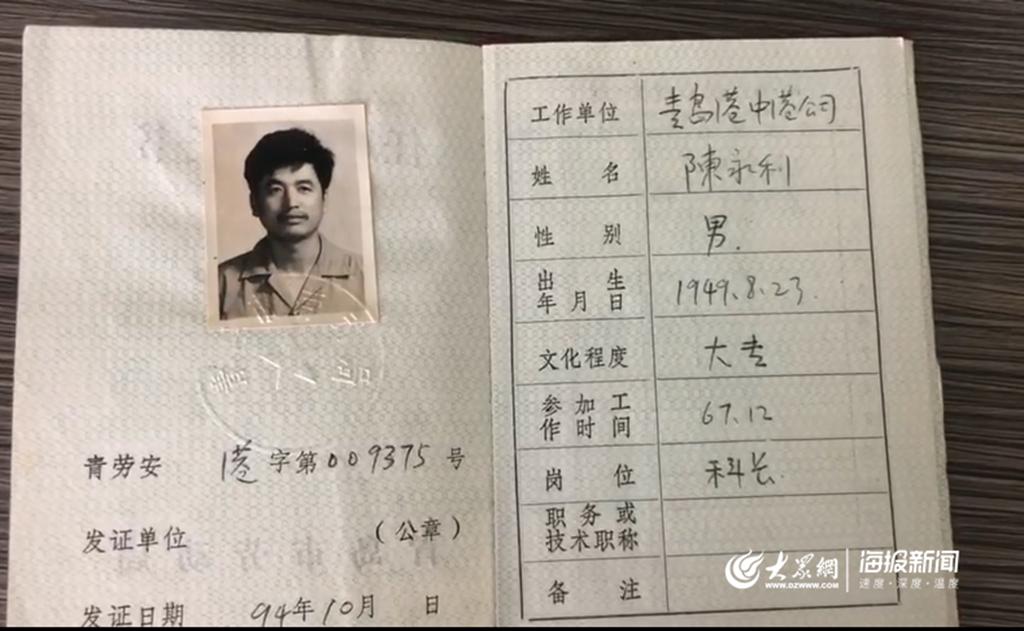 生于1949