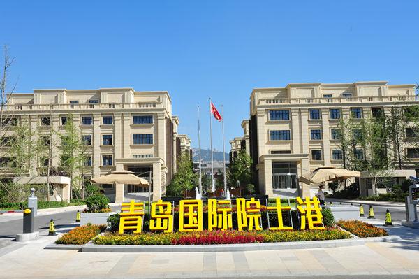 李沧区打造青岛国际院士港 7名院士成功签约