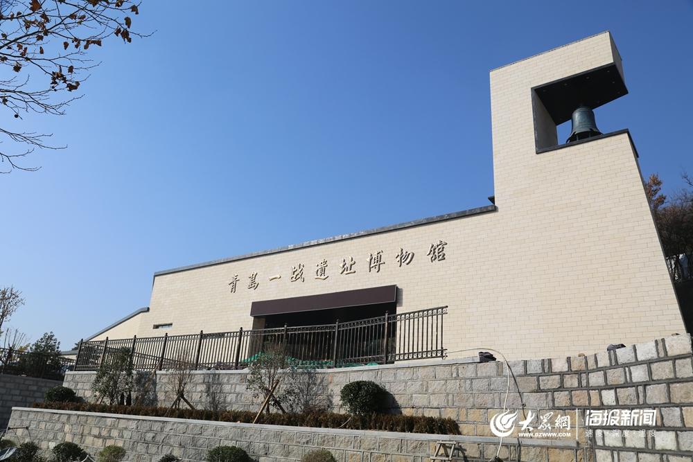 青岛一战遗址博物馆