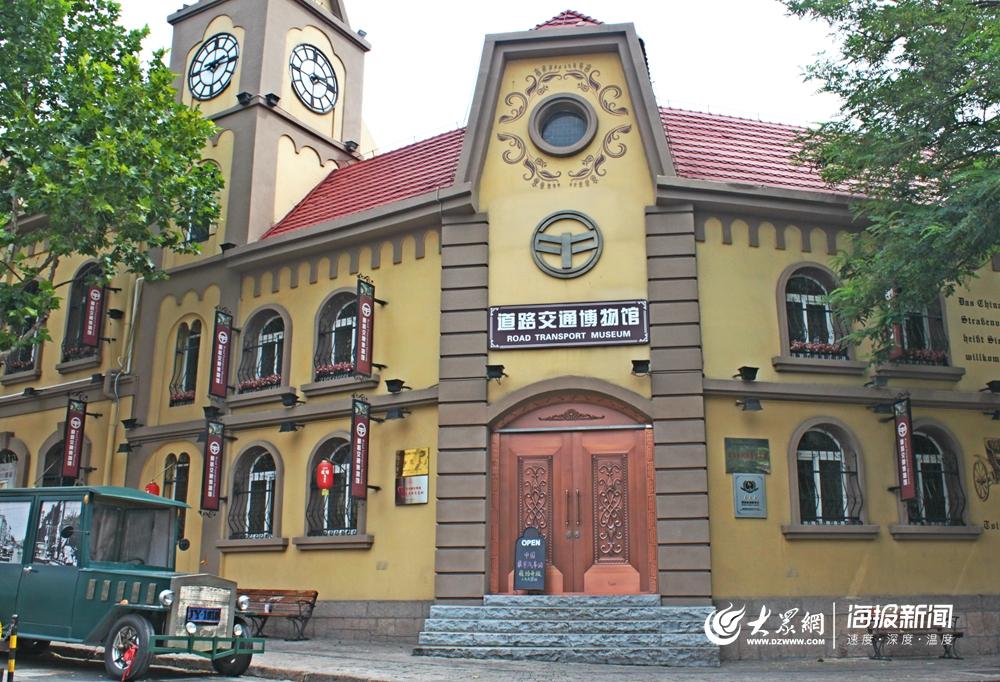 道路交通博物馆