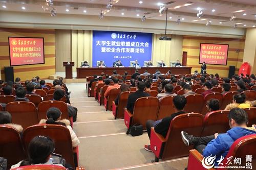青岛农业大学成立大学生就业联盟 开创学校社会协同育人新格局