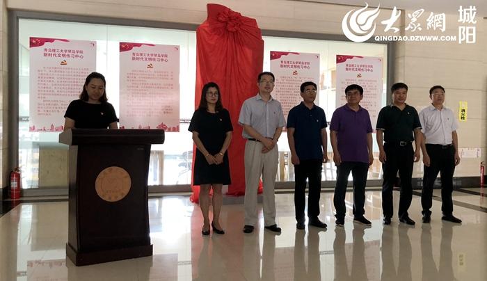 青岛首家高校新时代文明传习所在青岛理工大学琴岛学院成立