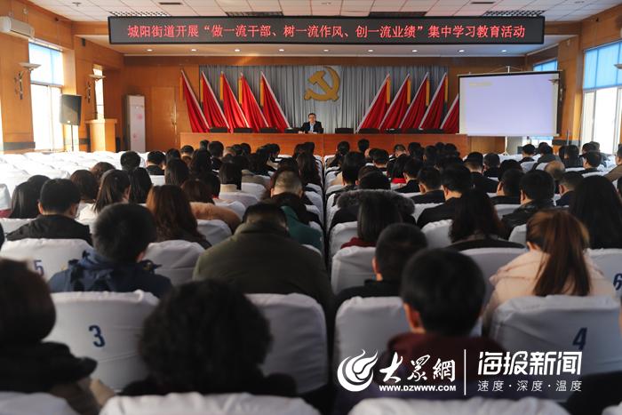 """城阳街道开展集中学习活动 扎实推动高质量发展力争实现""""开门红"""""""