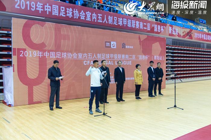 2019年中国足球协会室内五人制足球甲级联赛南二区 国恩杯 青岛站 比赛在城阳区举行图片