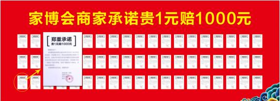 """聚焦青岛、弘阳家居获胜举办第四届""""青岛北部"""