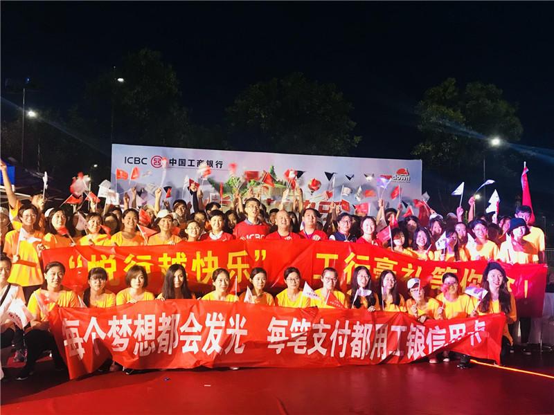 """工商银行青岛分行""""悦行悦快乐""""助燃青岛西海岸夜间国际马拉松"""