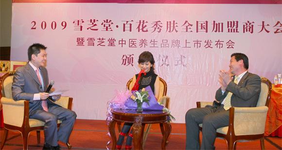 2009年雪芝堂新品上市发布会赵雅芝前来参会