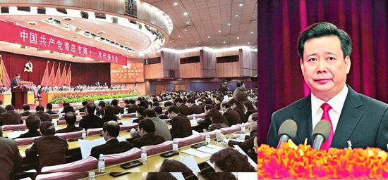 中共青岛市第十一次代表大会隆重开幕