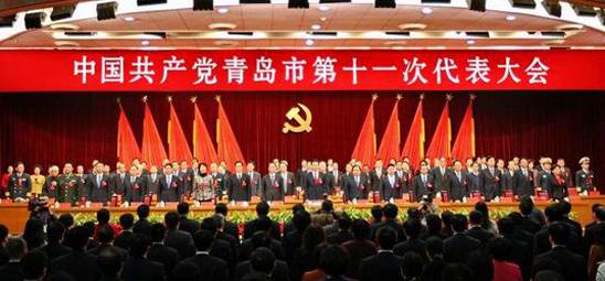 中共青岛市第十一次代表大会胜利闭幕