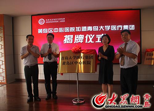 黄岛区中心医院举行组建区域医联体揭牌签约仪式