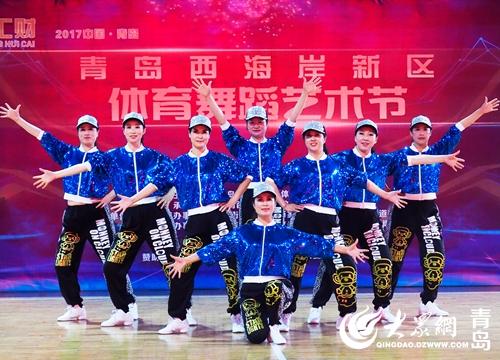 青岛西海岸新区体育舞蹈艺术节火热开幕