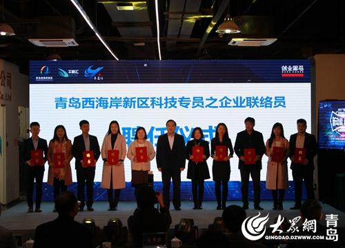 """青岛西海岸新区""""青蓝汇""""创新创业大赛完美收官"""