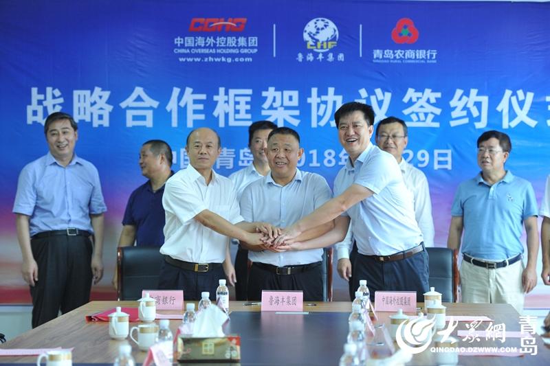 青岛鲁海丰食品有限公司,青岛农商银行战略合作框架协议签约.