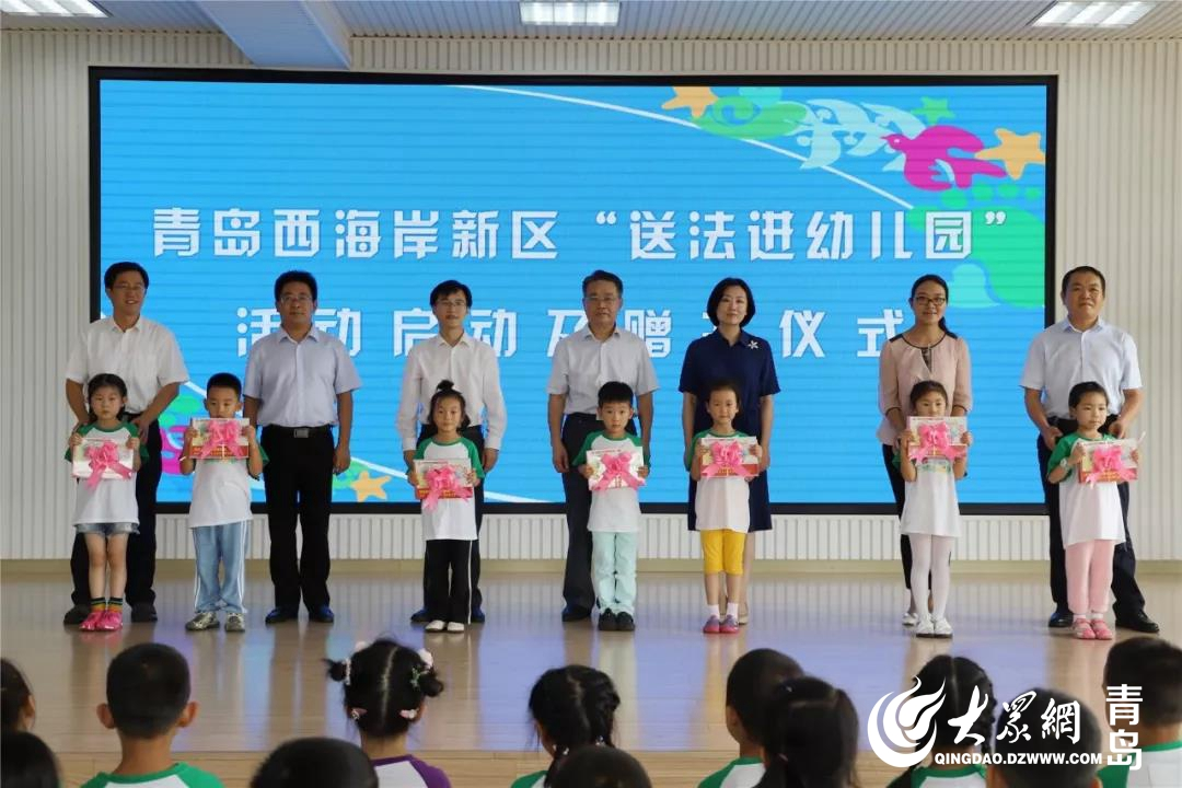"""青岛西海岸新区司法局开展""""送法进幼儿园""""活动"""