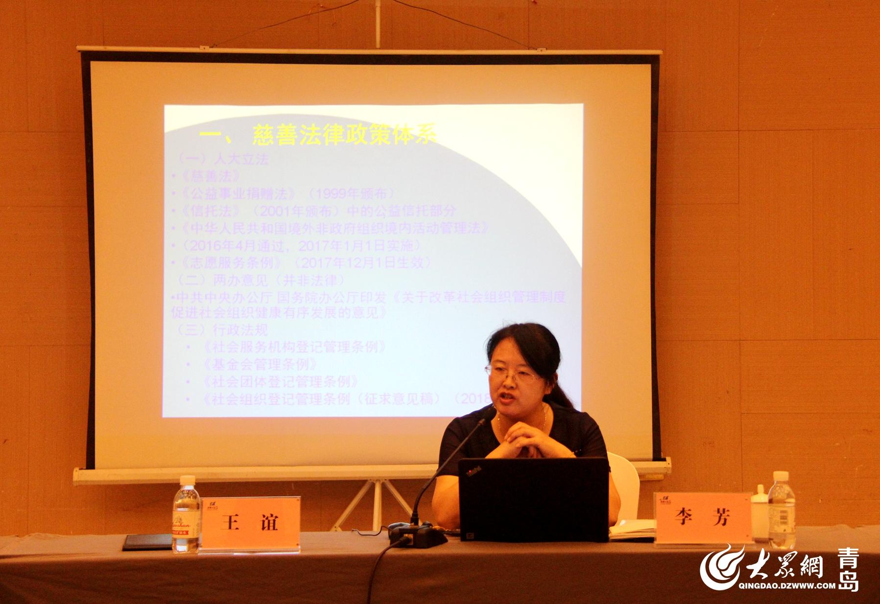 青岛大学法学院副教授李芳进行授课.