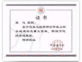 中华医学会授予山东大学齐鲁医院心血管病专家张运院士终身成就奖图片