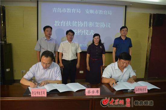 青岛市教育局副巡视员姜林,安顺市教育局副局长程捷代表双方教育局