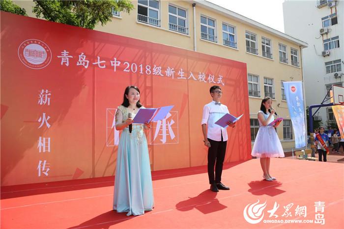 青岛七中校长,书记吴秀伟同志代表学校发表了热情洋溢,振奋人心的欢迎