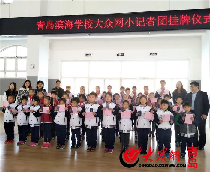 青岛滨海学校小记者站正式成立!