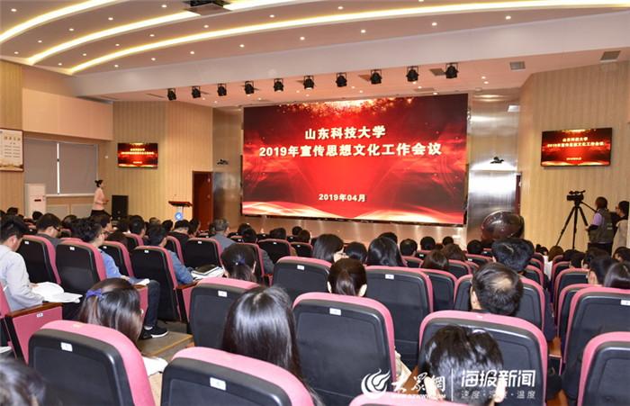 """山东科技大学召开宣传思想文化工作会议 为""""科大高铁动车组 """"加油助力"""