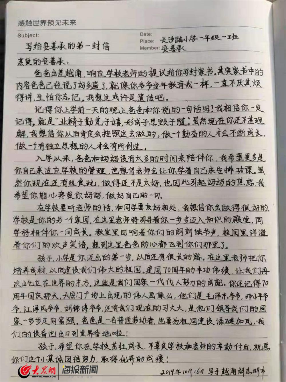 """青岛长沙路小学:""""一封家书""""寄"""