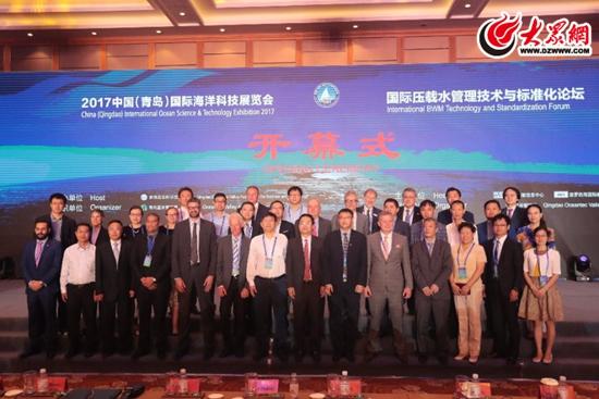 2017中国(青岛)国际海洋科技展览会