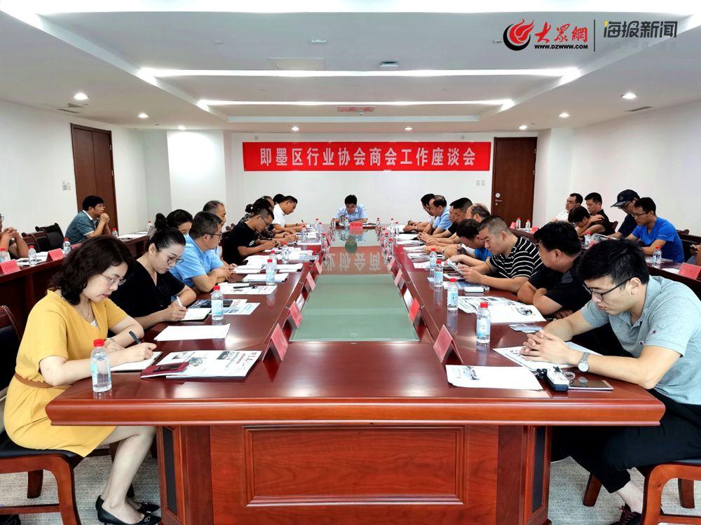 即墨区民政局召开行业协会商会工作座谈会