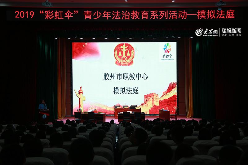 胶州市职教中心组织开展模拟法庭法制教育活动
