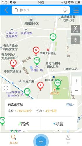 """青岛市智慧停车一体化平台项目启动 """"宜行青岛""""app上线"""