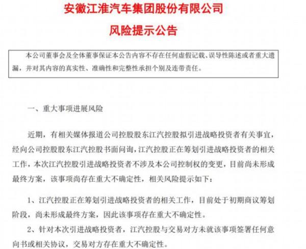 """江淮接连""""涨停""""股价异动 大众""""入围""""解锁新模式?"""