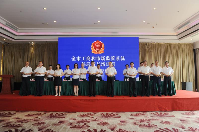 (记者王梦馨 通讯员贺长泽)7月3日至5日,青岛市工商局举办了全市工商