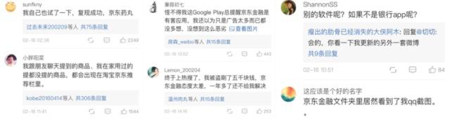 京东金融APP被曝侵犯隐私