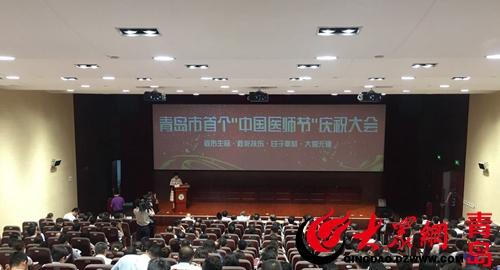 """青岛市庆祝首个""""中国医师节"""" 表彰56名岛城优秀医师"""