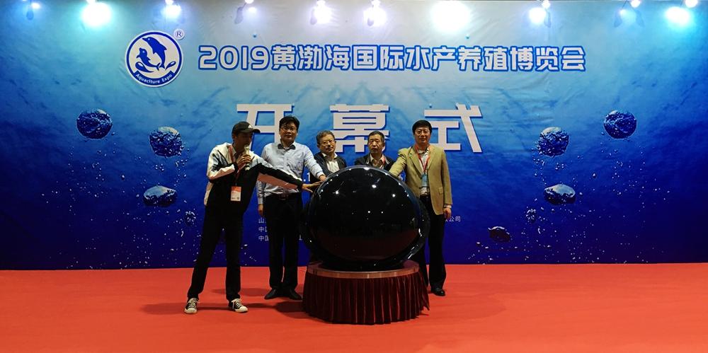 为期3天 2019黄渤海国际水产养殖