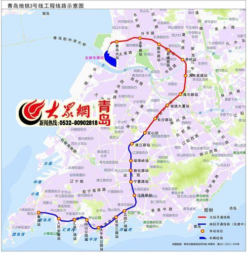 7青岛地铁3号线线路分段开通示意图.