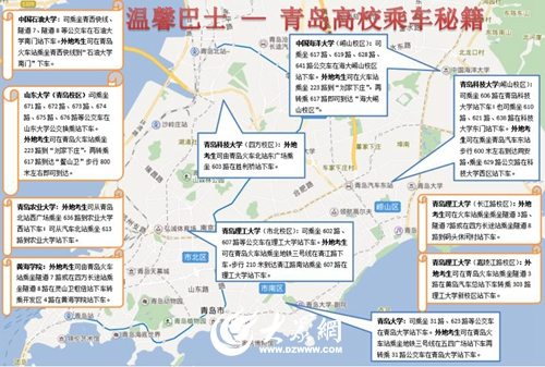 """青岛科技大学(崂山校区):可乘坐606路在""""青岛科技大学站""""下车;也"""