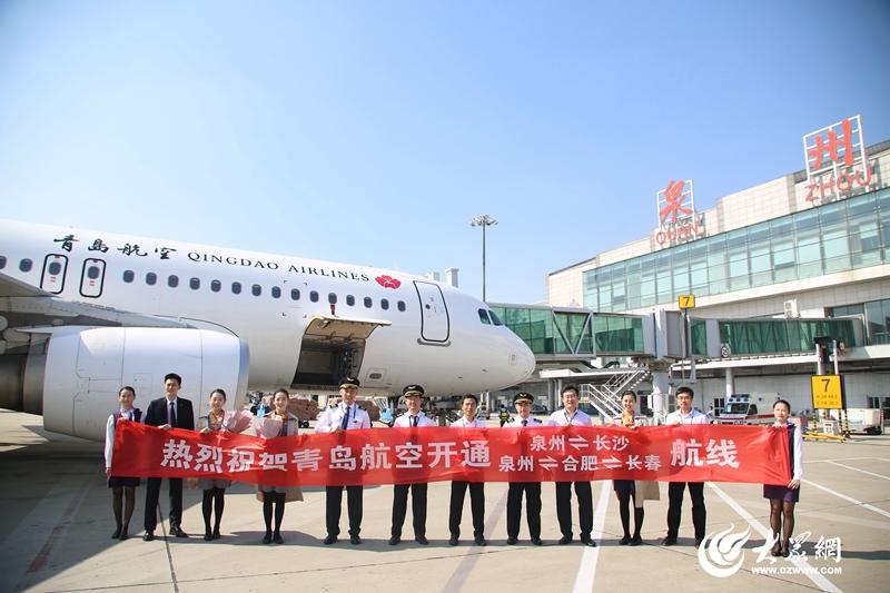 上午10点50分,飞机在泉州晋江国际机场准时起飞,标志着泉州=合肥=长春