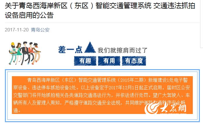 青岛西海岸新区增设1处电子警察设备和两处违停抓拍设备 12月1日起