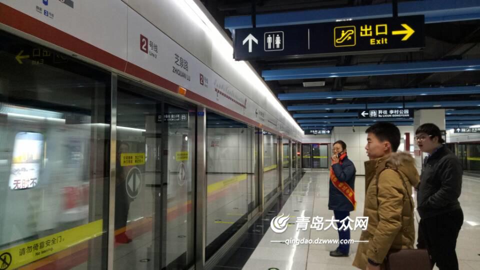 历时38分钟,从青岛地铁2号线芝泉路出发的首班车到达终点站李村公园站