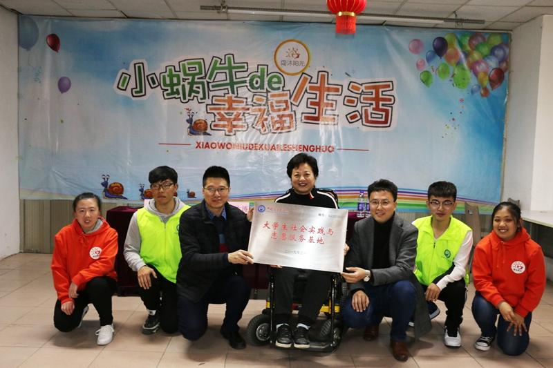 中国石油大学(华东)志愿服务基地落地同沐阳光