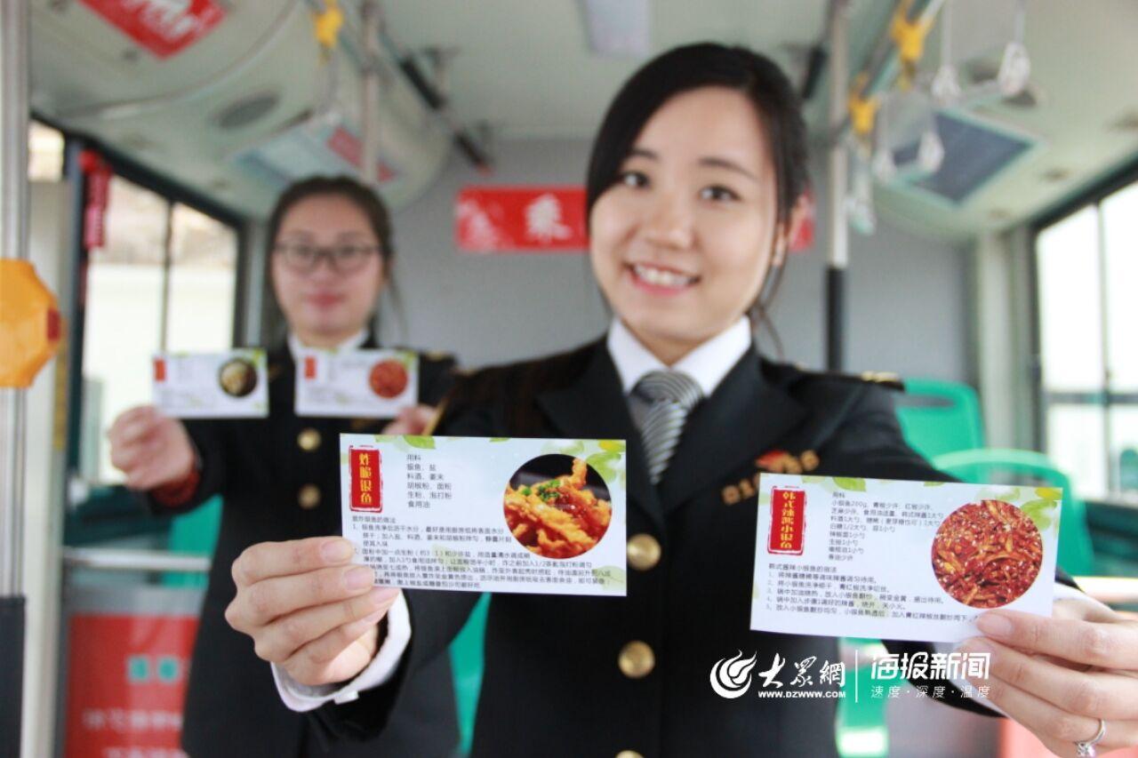 """吃货福利!青岛公交驾驶员带""""面条鱼食谱""""进车厢!"""