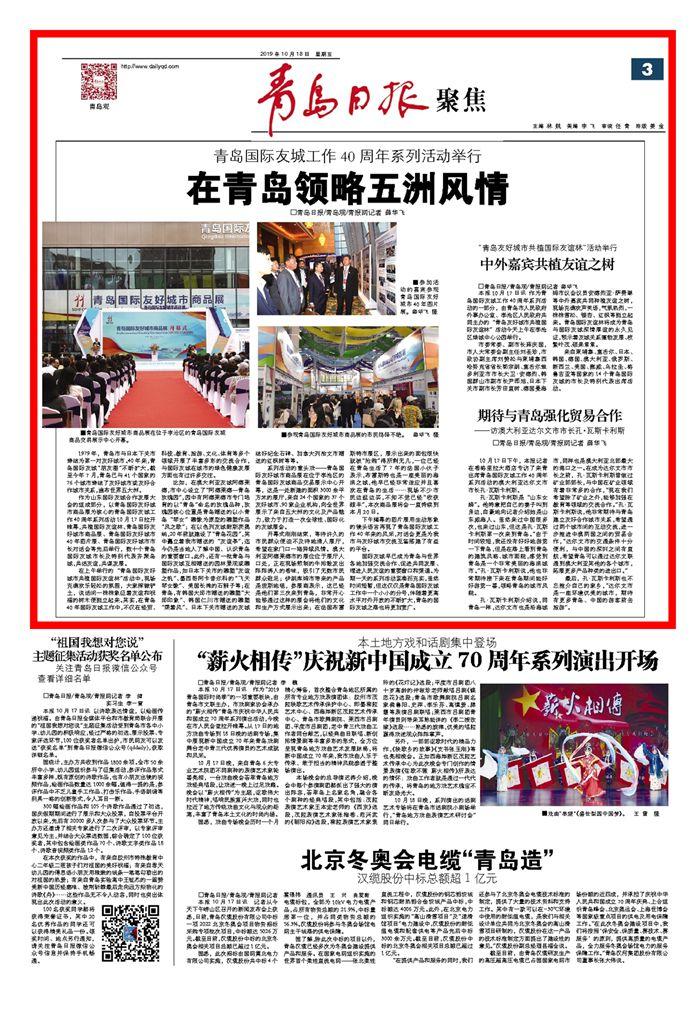 青岛国际友城工作40周年系列活动举行