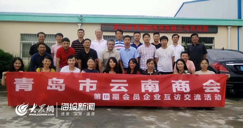 青岛市云南商会:做沟通青岛和云南企业发展的桥梁