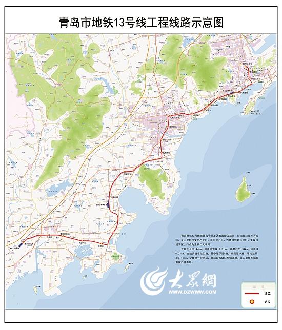 青岛地铁13号线23个站点名称确定