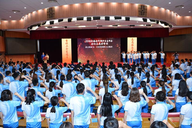 2018上海合作组织青岛峰会2000名会议志愿者今天出征