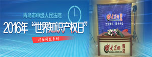 """青岛2016年""""世界知识产权日"""""""