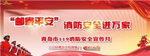 """""""邮寄平安""""消防安全进万家――青岛市119消防安全宣传月"""