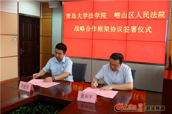 8月2日,青岛市崂山区人民法院与青岛大学法学院签署了战略合作框架